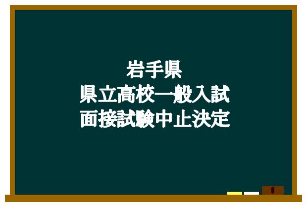 岩手県の県立高校一般入試で面接試験が中止決定