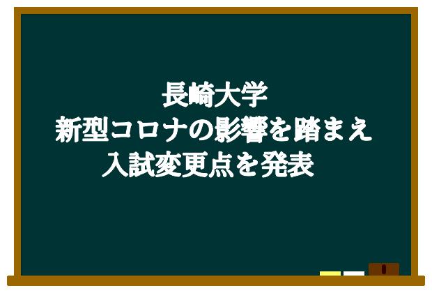 長崎大学が新型コロナウイルスの影響を踏まえた入試における変更点を発表