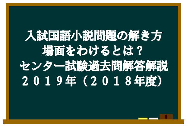 入試国語小説問題の解き方:場面をわけるとは?センター試験過去問解答解説2019年(2018年度)