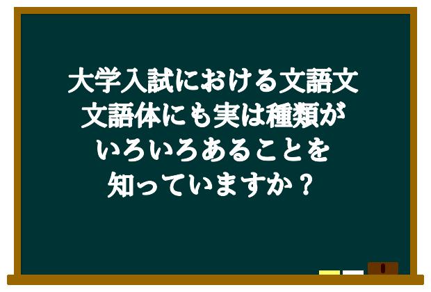 大学入試における文語文:文語体にも実は種類がいろいろあることを知っていますか?