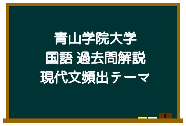 青山学院大学 国語 過去問解説 現代文頻出テーマ