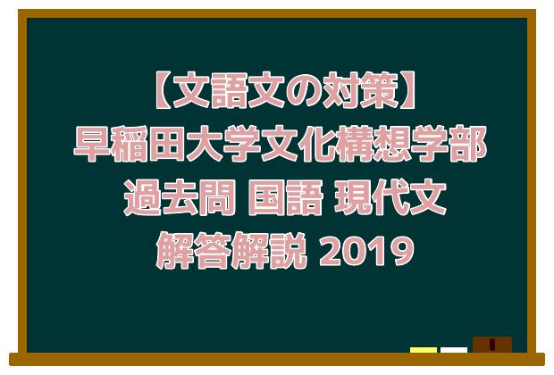 早稲田大学文化構想学部国語現代文過去問解答解説2019【文語文の対策】
