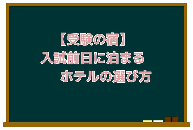 【受験の宿】入試前日に泊まるホテルの選び方