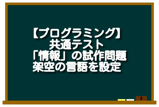 【プログラミング】共通テスト「情報」の試作問題、架空の言語を設定
