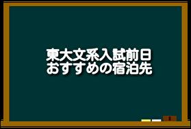 東京大学文系入試前日宿泊おすすめホテル