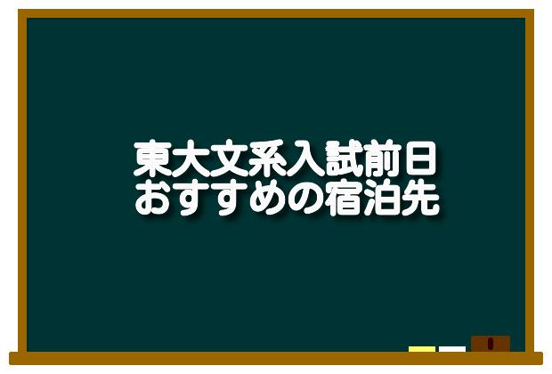 東大文系入試前日おすすめホテル