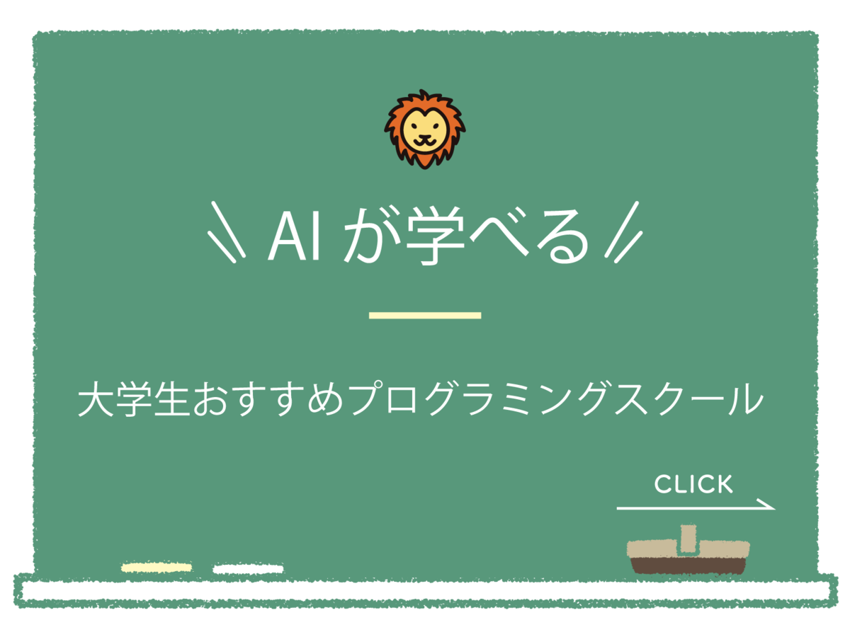 AIが学べる 大学生おすすめプログラミングスクール