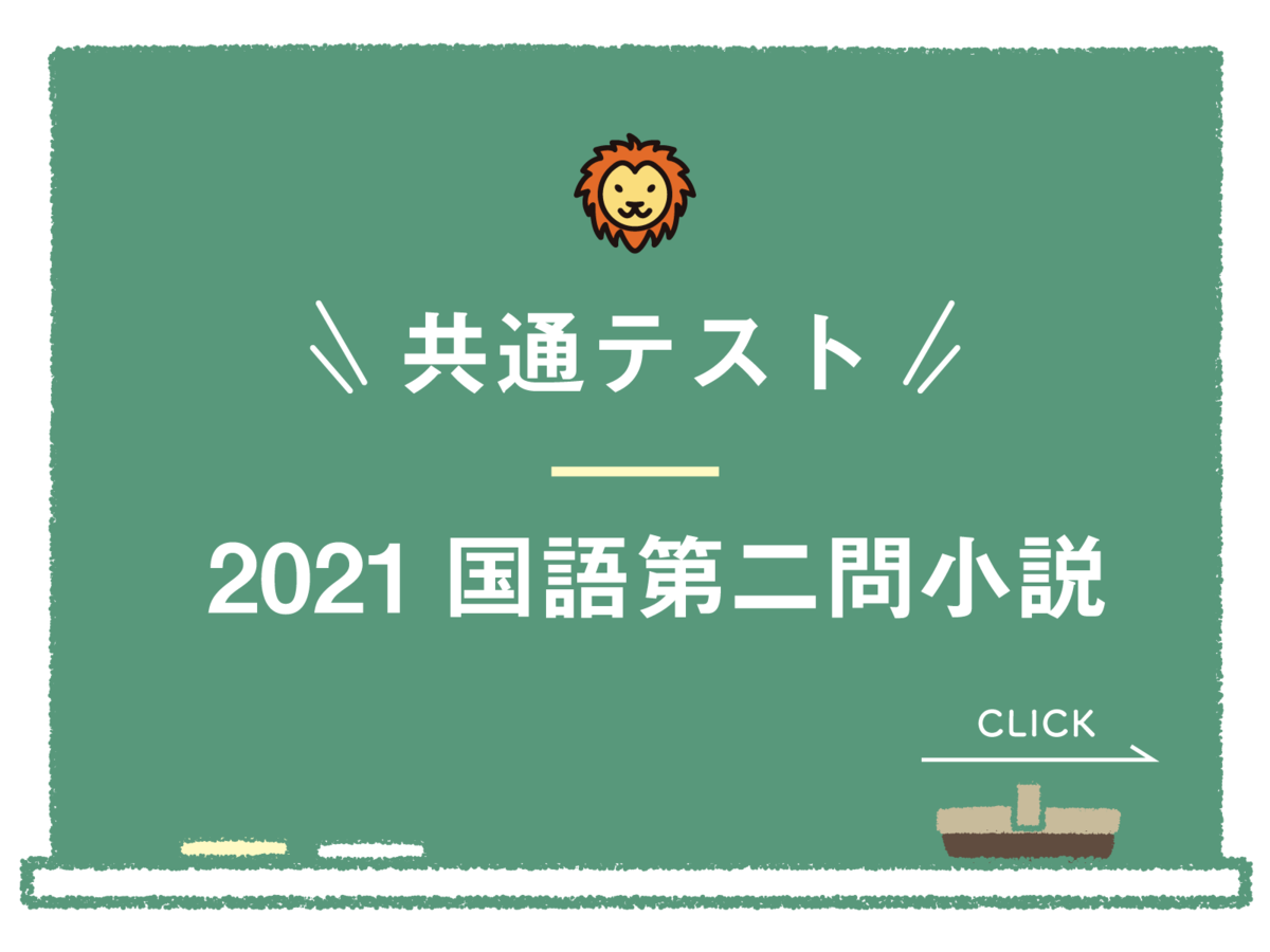 共通テスト2021年国語現代文第二問小説過去問解答解説