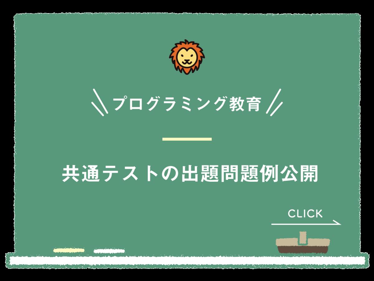 共通テストのプログラミング問題例が公開情報I