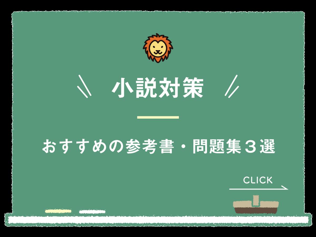 受験小説対策おすすめ参考書問題集