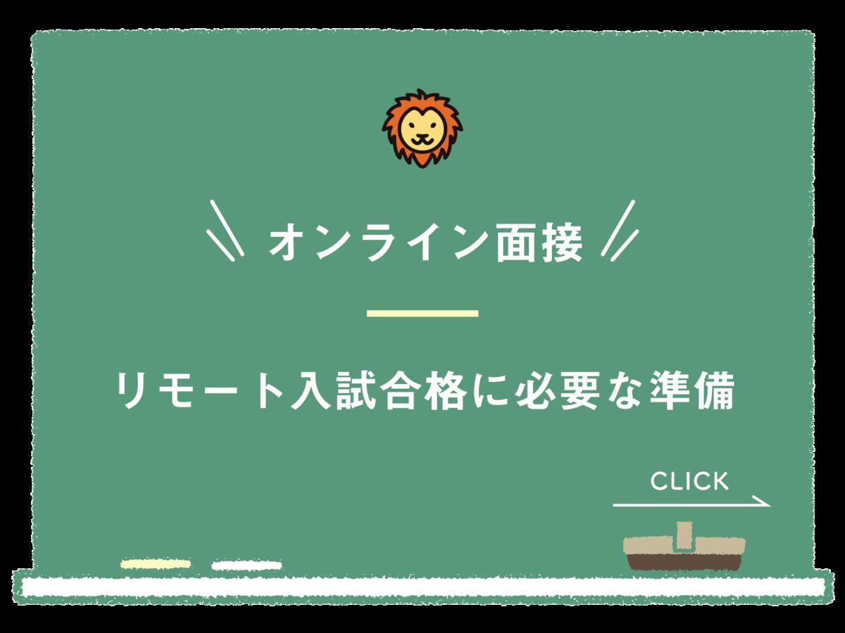 オンライン面接対策リモート入試合格へ