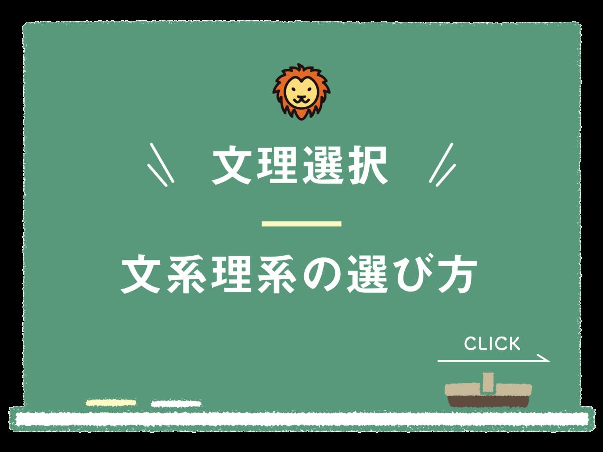 文理選択高1の受験イベント文系理系の選び方
