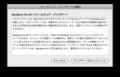 MacBool Pro EFI ファームウェア・アップデート
