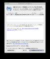MacBook Pro ビデオアップデート 1.0