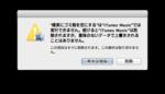 iTunesメッセージ