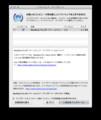 MacBook Pro EFI ファームウェア・アップデート