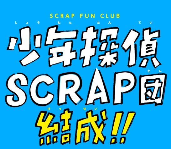 少年探偵SCRAP団