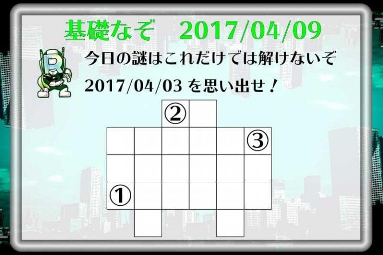 f:id:lirlia:20170414003233j:plain