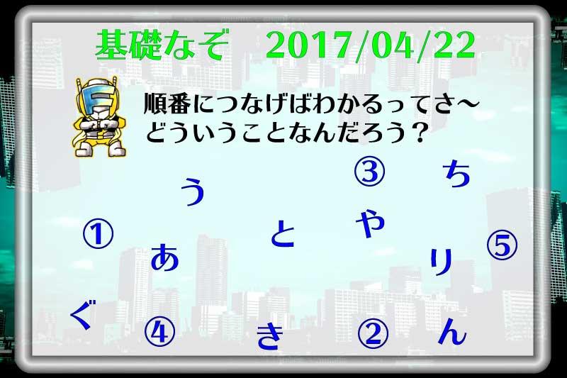 f:id:lirlia:20170502030822j:plain