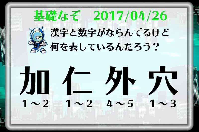 f:id:lirlia:20170507165047j:plain