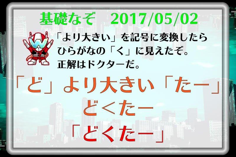 f:id:lirlia:20170514232843j:plain