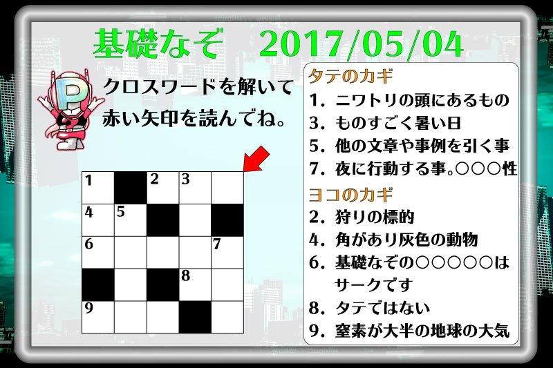 f:id:lirlia:20170514233147j:plain