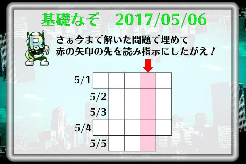 f:id:lirlia:20170525004304j:plain