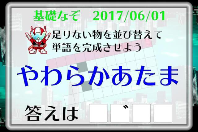 f:id:lirlia:20170822213026j:plain