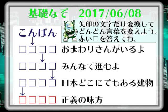 f:id:lirlia:20170824011506j:plain