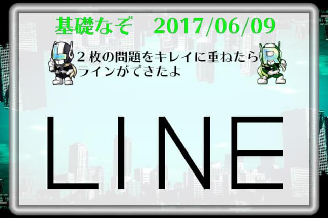 f:id:lirlia:20170829015129j:plain