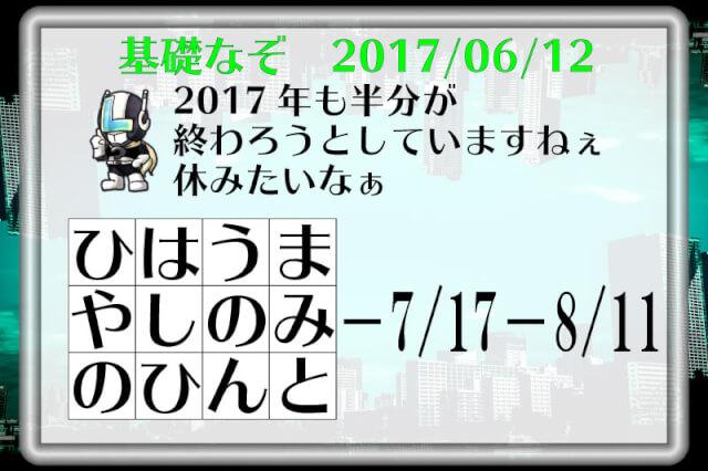 f:id:lirlia:20170829015216j:plain