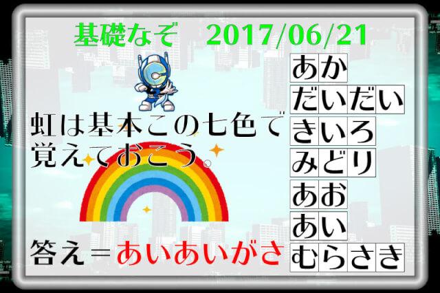 f:id:lirlia:20170902234831j:plain