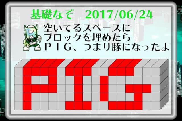 f:id:lirlia:20170902234910j:plain