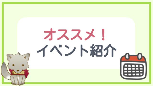 オススメリアル脱出ゲームイベント紹介