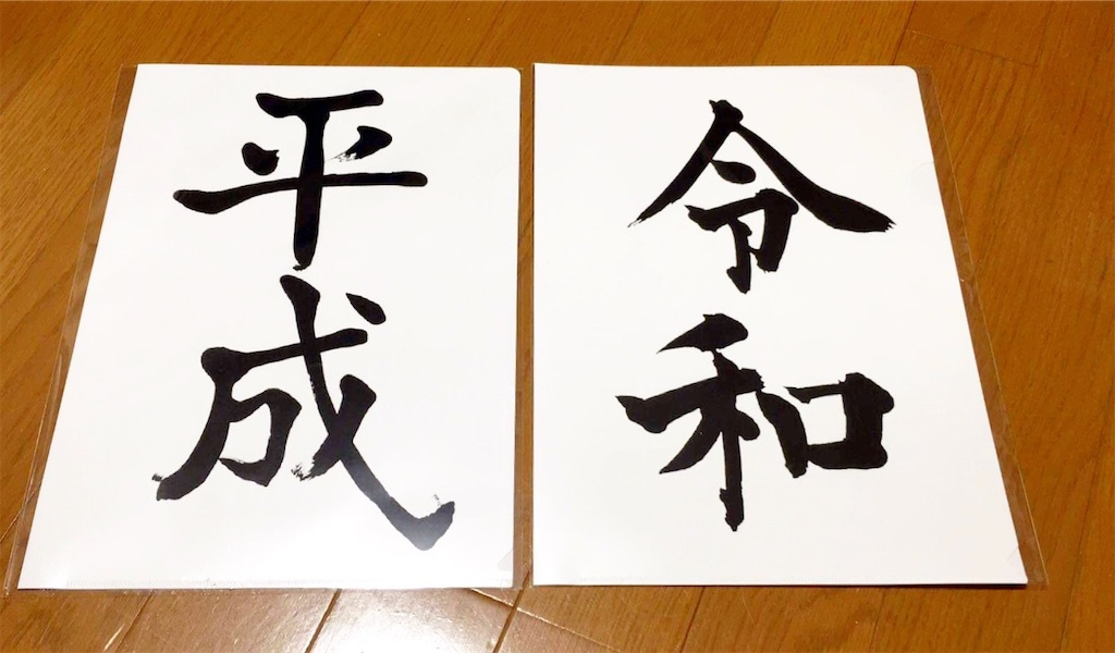 f:id:lisamori:20190501235757j:image