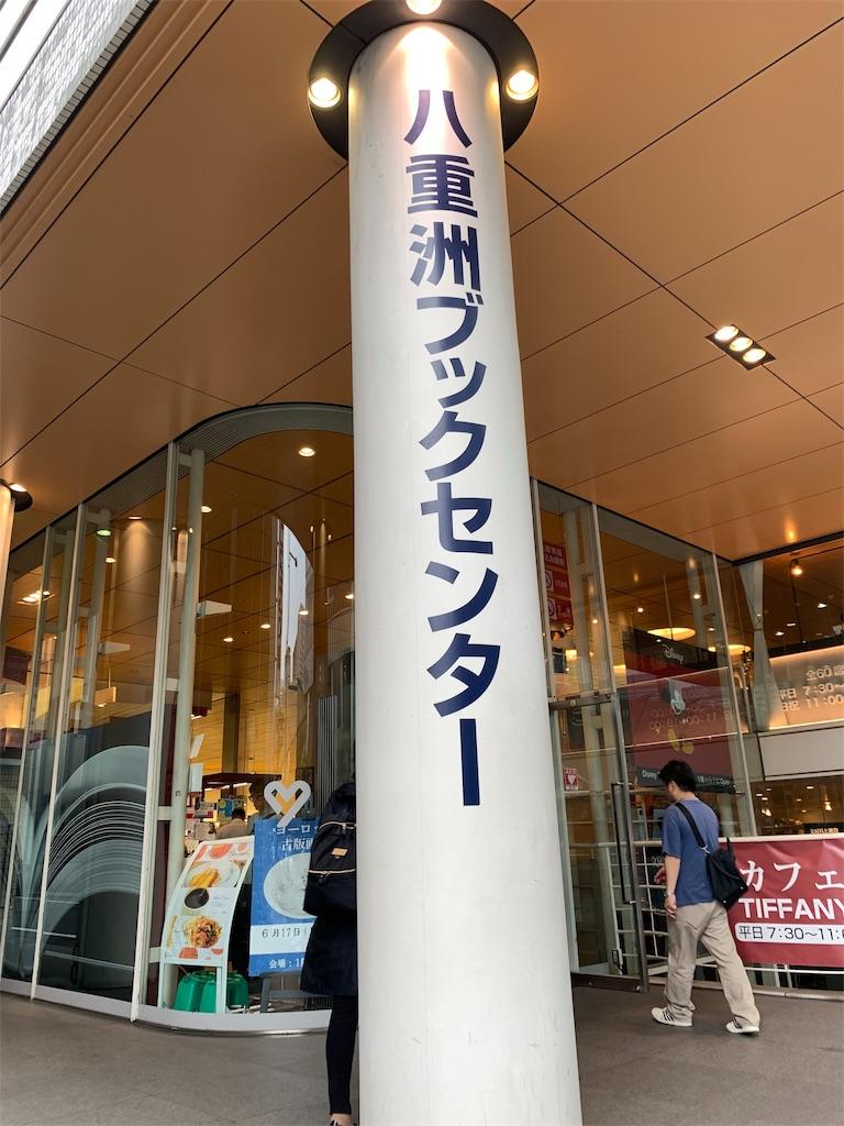 f:id:lisamori:20190624002005j:image