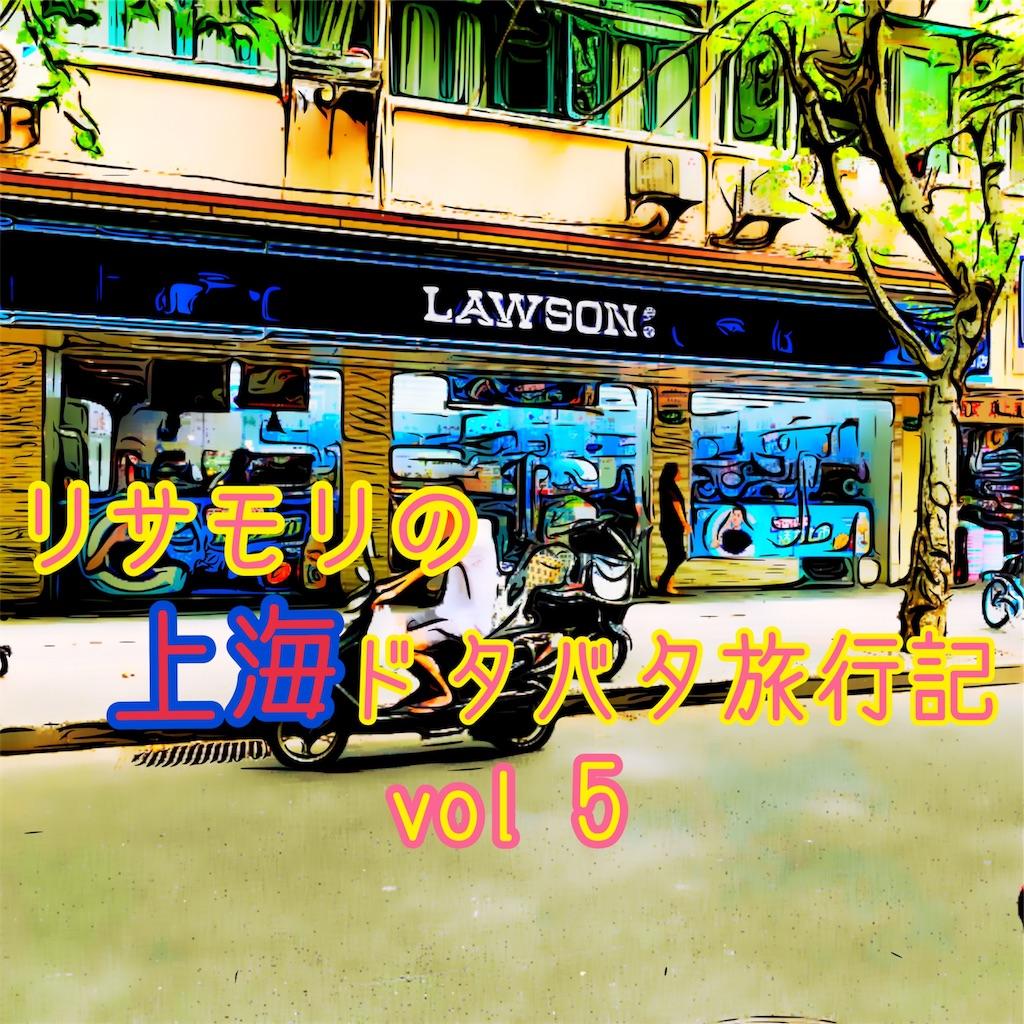 f:id:lisamori:20190915163546j:image