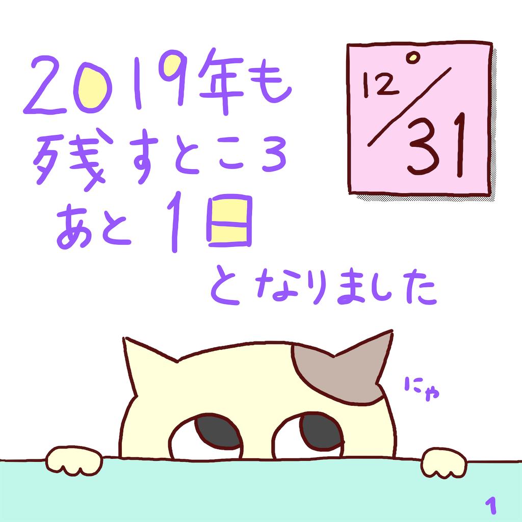f:id:lisamori:20191230204409p:image