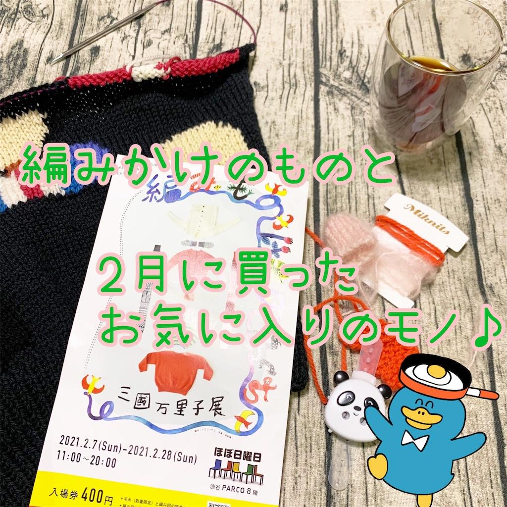 f:id:lisamori:20210303215913j:image