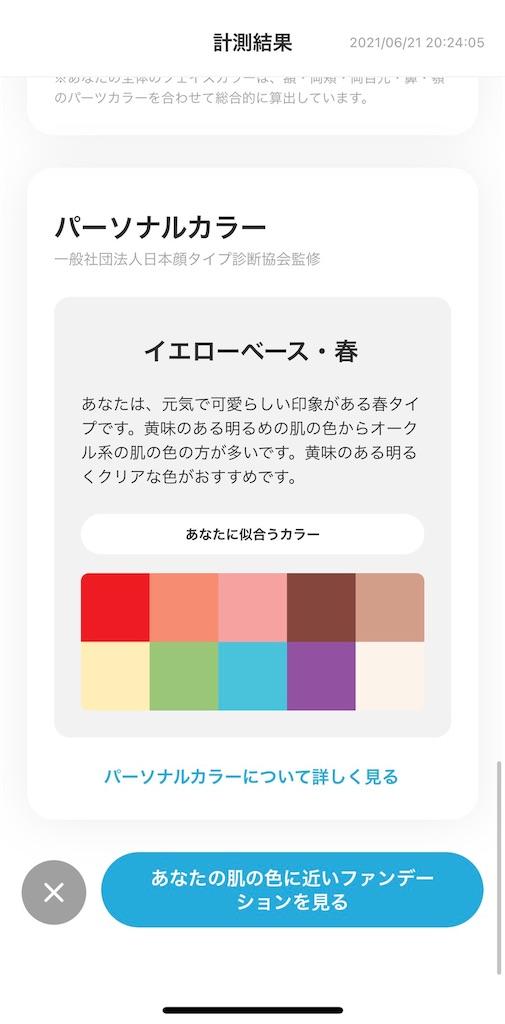 f:id:lisamori:20210621225827j:image
