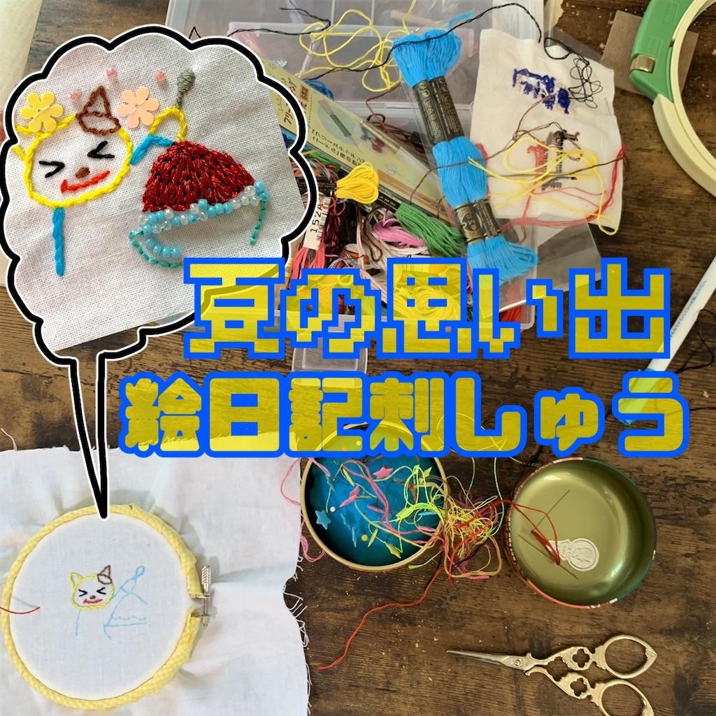 f:id:lisamori:20210830220259j:image