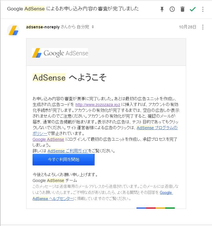Google Adsense 一次審査合格メール