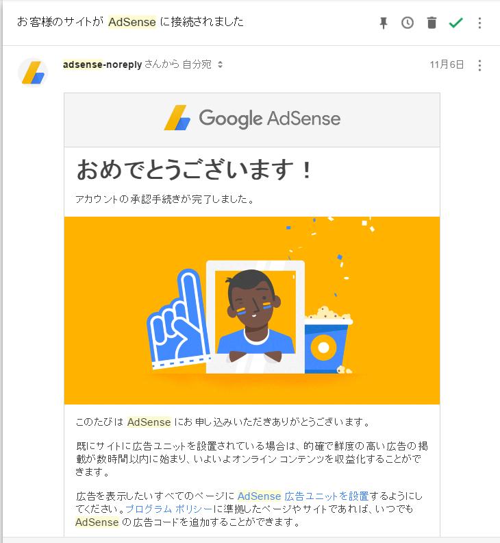 Google AdSense 二次審査完了メール