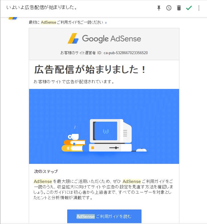 Google AdSense 広告配信開始メール