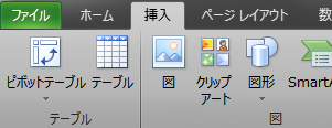 Excel 挿入タブ