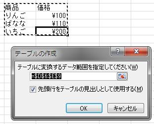 Excel テーブルの作成ポップアップ