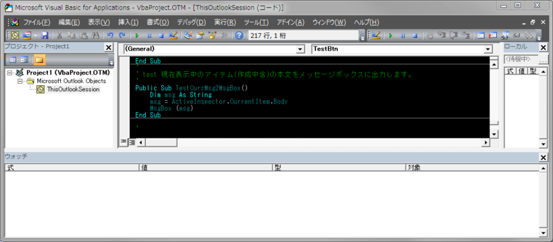 Outlook VisualBasicのエディタ