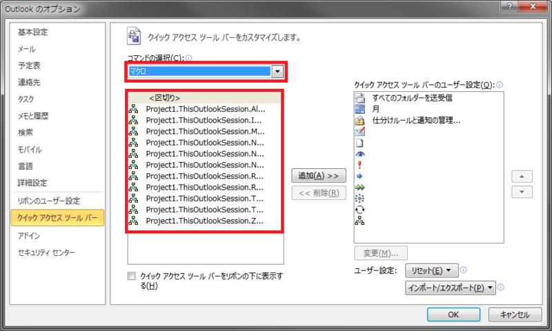 Outlook クイックアクセスツールバーにマクロを設定する