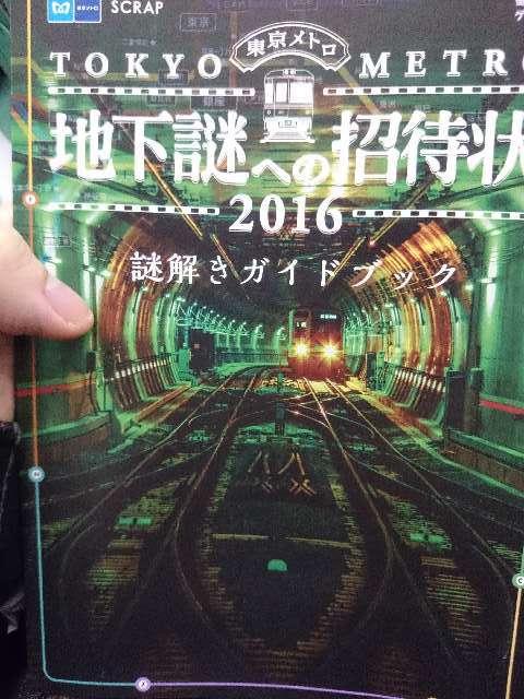東京メトロ 地下謎