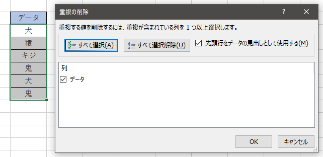 Excel 重複の削除のダイアログ